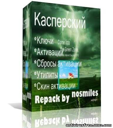 В Repack входят *Ключ для Всех версий KAV6,KAV7,KAV8,KAV9 KIS6,KIS7